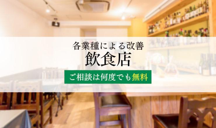 各業種による改善:飲食店