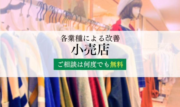各業種による改善:小売店